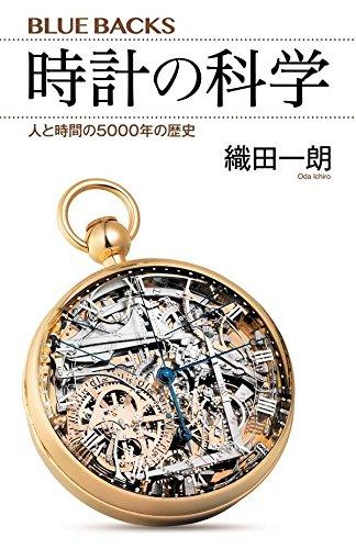 『時計の科学 人と時間の5000年の歴史』時計と時間のズレた関係