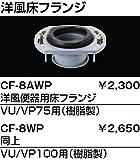 INAX イナックス LIXIL・リクシル トイレ 便器用付属部材 洋風床フランジ 【CF-8AWP】 洋風便器用床フランジ VU/VP75用(樹脂製) (CF-4AWPの後継機種)
