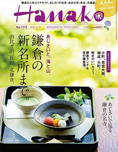 Hanako(ハナコ)2016年6/23号(鎌倉の新名所)