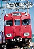 名鉄瀬戸線6750系(栄町→尾張瀬戸/尾張瀬戸→栄町) [DVD] 画像