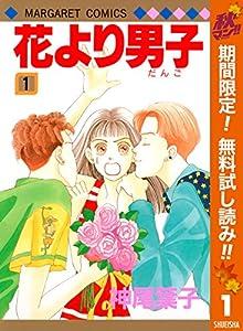花より男子【期間限定無料】 1 (マーガレットコミックスDIGITAL)