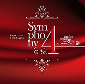P.チャイコフスキー 交響曲第4番
