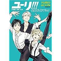 「ユーリ!!! on ICE」公式ガイドブック『ユーリ!!! on Life』 (扶桑社ムック)