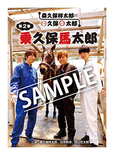 〇久保〇太郎 第2巻「乗久保馬太郎」[DVD]