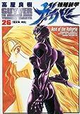 強殖装甲ガイバー (26) (角川コミックス・エース 37-26)