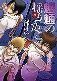 魍魎の揺りかご 4巻 (デジタル版ヤングガンガンコミックス)