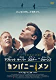 カンパニー・メン[DVD]