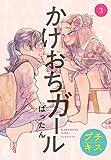 かけおちガール プチキス(3) (Kissコミックス)