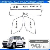 カット済みカーフィルム トヨタ TOYOTA RAV4 3ドア SUV ACA20W ACA25W 車種別 車種専用 ライトスモーク/原着