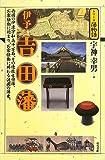 伊予吉田藩 (シリーズ藩物語)