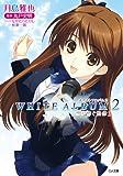 WHITE ALBUM2 雪が紡ぐ旋律1 (GA文庫)
