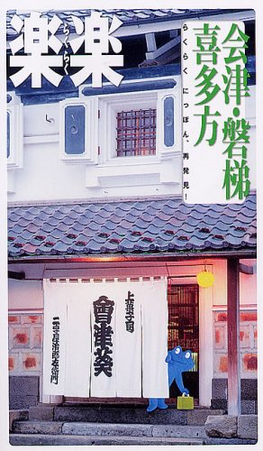 会津・磐梯・喜多方 (楽楽―東北)