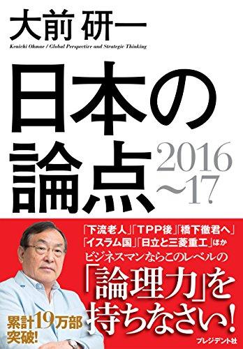 日本の論点2016~17の詳細を見る