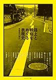 路上と観察をめぐる表現史 ──考現学の「現在」 画像