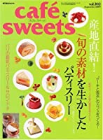 cafe-sweets vol.102 (柴田書店MOOK)
