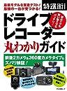 ドライブレコーダー丸わかりガイド (最新モデルを実走テスト! 最強の一台が見つかる!)