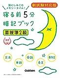 英検準2級 寝る前5分暗記ブック 新試験対応版 (学研英検シリーズ)