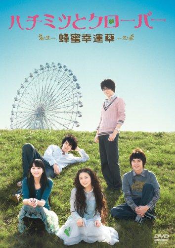 ハチミツとクローバー~蜂蜜幸運草~DVD-BOXIの詳細を見る