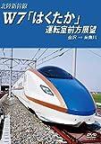 北陸新幹線W7「はくたか」運転室前方展望 金沢→糸魚川[ANRD-100002][DVD]