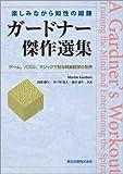 楽しみながら知性の鍛錬 ガードナー傑作選集 - ゲーム,パズル,マジックで知る娯楽数学の世界