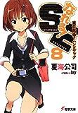 なれる!SE (8) 案件防衛?ハンドブック (電撃文庫)