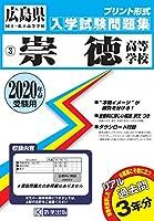 崇徳高等学校過去入学試験問題集2020年春受験用 (広島県高等学校過去入試問題集)