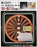 汚れ・焦げ付きを防ぐ IHラジエントヒーターカバー SK-RHC