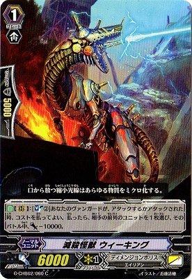 カードファイトヴァンガードG / 第2弾「俺達!! ! トリニティドラゴン」 / G-CHB02 / 060 減殺怪獣 ウィーキング C