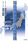 福島原発事故と国民世論