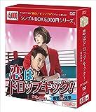 恋はドロップキック!~覆面検事~ DVD-BOX1<シンプルBOX 5,000円シリーズ>[DVD]