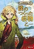 Arknoah 1 僕のつくった怪物 (集英社文庫)