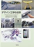デザイン工学の世界―工学リベラルアーツ教育用教科書