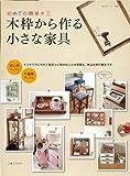 初めての簡単木工 木枠から作る小さな家具 (私のカントリー別冊) 画像