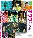 チワワちゃん[Blu-ray/ブルーレイ]