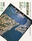 地図の風景 (中国編 1) 広島・岡山 (そしえて文庫 95)