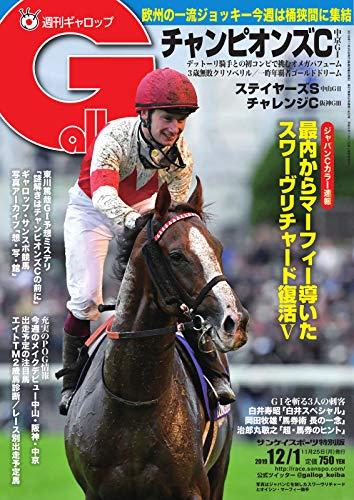 週刊Gallop(ギャロップ) 12月1日号 (2019-11-26) [雑誌]