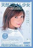 天然ごっくん少女 [DVD]