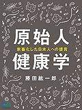 原始人健康学: 家畜した日本人への提言