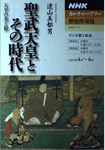 聖武天皇とその時代―天平の光と影 (NHKシリーズ NHKカルチャーアワー・歴史再発見)
