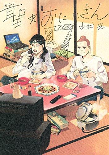聖☆おにいさん(7) (モーニングコミックス)の詳細を見る
