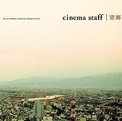 cinema staff「夏の終わりとカクテル光線」のジャケット画像