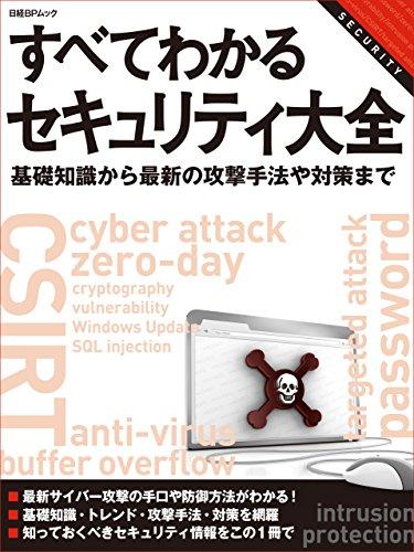 すべてわかるセキュリティ大全 基礎知識から最新の攻撃手法や対策まで(日経BP Next ICT選書)の詳細を見る