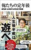 俺たちの定年後 - 成毛流60歳からの生き方指南 - (ワニブックスPLUS新書)