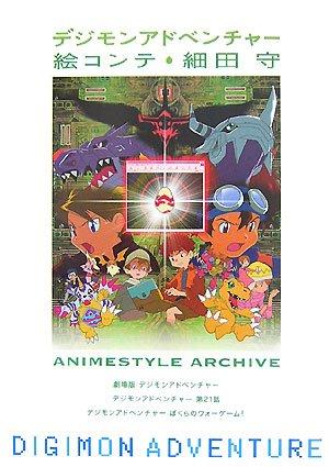 デジモンアドベンチャー 絵コンテ細田守 (ANIMESTYLE ARCHIVE)