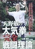 DVD>天野敏の大気拳完全戦闘理論 1 (<DVD>)