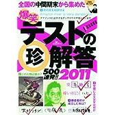 爆笑テストの珍解答500連発!! 2011