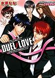 DUEL LOVE -恋する男子は勝利の王子- (ビーズログ文庫 み 1-4)
