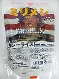 ミリメシ 限定版レスキューフーズ (カレーライス)