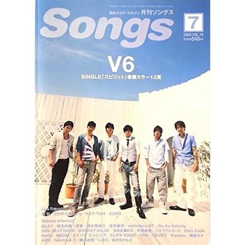 月刊 Songs (ソングス) 2009年 07月号 [雑誌]