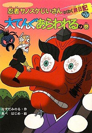 忍者サノスケじいさんわくわく旅日記〈27〉大てんぐあらわれるの巻の詳細を見る